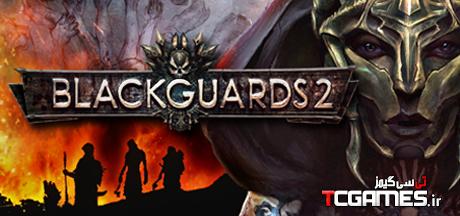 کرک جدید بازی Blackguards 2