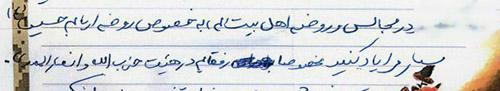 وصیت نامه شهید مدافع حرم محمد کیهانی