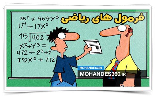 مجموعه تمامی فرمول های ریاضی تا دكتری