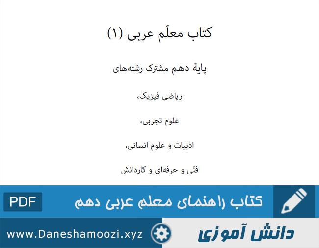 دانلود کتاب راهنمای معلم عربی پایه دهم