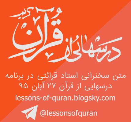 متن کامل سخنرانی استاد قرائتی درسهایی از قرآن 27 آبان 95