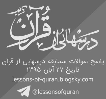 درسهایی از قرآن 27 آبان 95