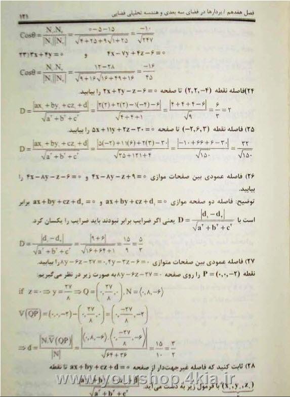 دانلود حل المسائل لیتهلد جلد دوم قسمت دوم pdf ، دانلود حل المسائل کتاب حساب دیفرانسیل و انتگرال و هندسه تحلیلی لوئیس لیتهلد جلد دوم قسمت دوم