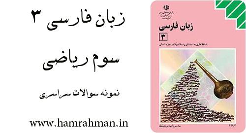نمونه سوالات زبان فارسی
