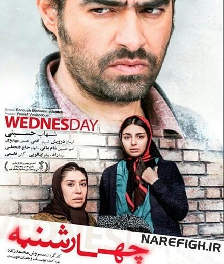 دانلود فیلم سینمایی چهارشنبه با لینک مستقیم و کیفیت HD-720P