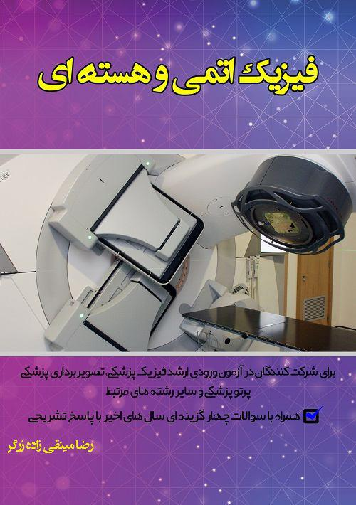 کتاب فیزیک هسته ای اتمی