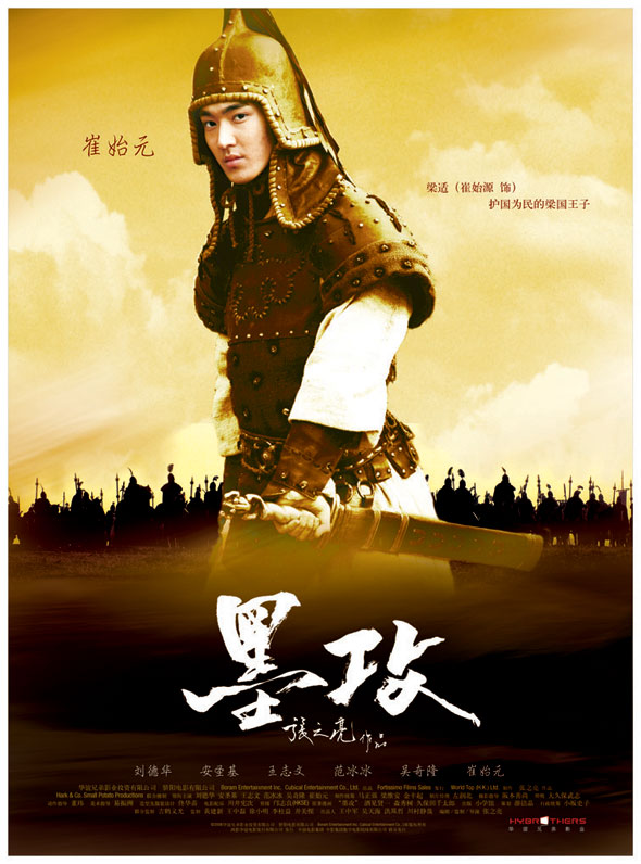 http://s9.picofile.com/file/8275070368/Battle_of_the_Warriors_Poster4_sjbluesubs_.jpg