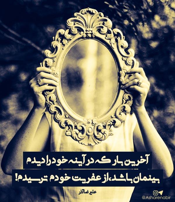 آخرین بار که در آینه خود را دیدم