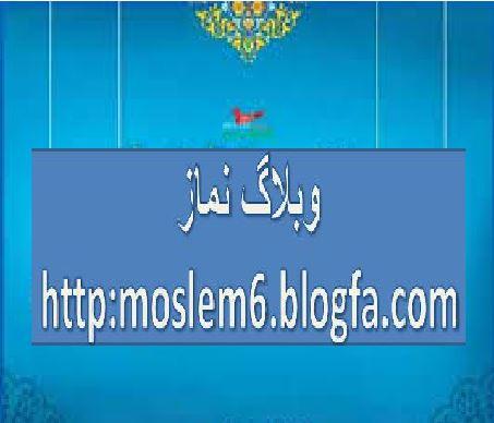وبلاگ نماز