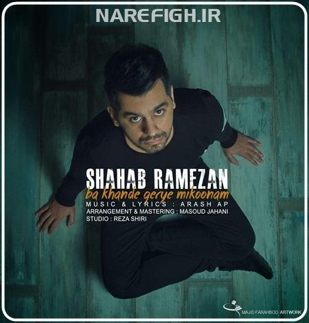 دانلود آهنگ با خنده گریه میکنم از شهاب رمضان با کیفیت 128 و 320