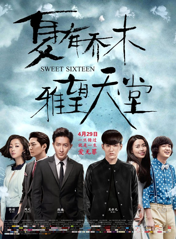 http://s9.picofile.com/file/8275308776/Sweet_Sixteen_poster1_sjbluesubs_.jpg