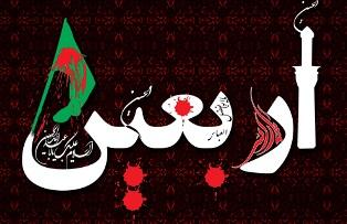 اس ام اس و جملات جدید تسلیت اربعین حسینی 30 آبان 1395+عکس