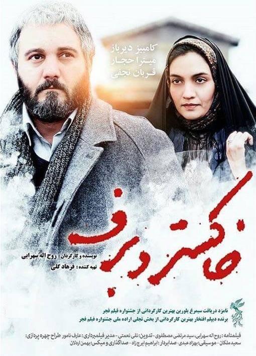 دانلود فیلم ایرانی خاکستر و برف با بازی کامبیز دیرباز و میترا حجار کیفیت عالی و حجم کم