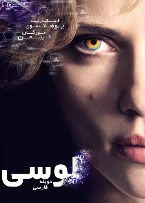 دانلود فیلم دوبله فارسی لوسی Lucy 2014