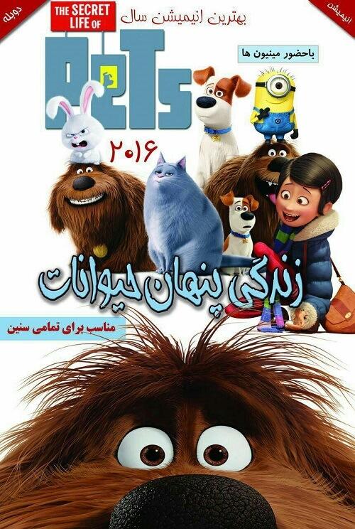 دانلود انیمیشن زندگی مخفی حیوانات خانگی 2016 با دوبله فارسی