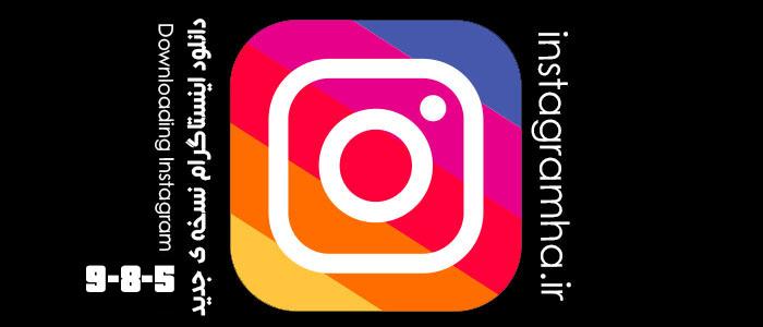 دانلود اینستاگرام اندروید Downloading_Instagram_9_8_5