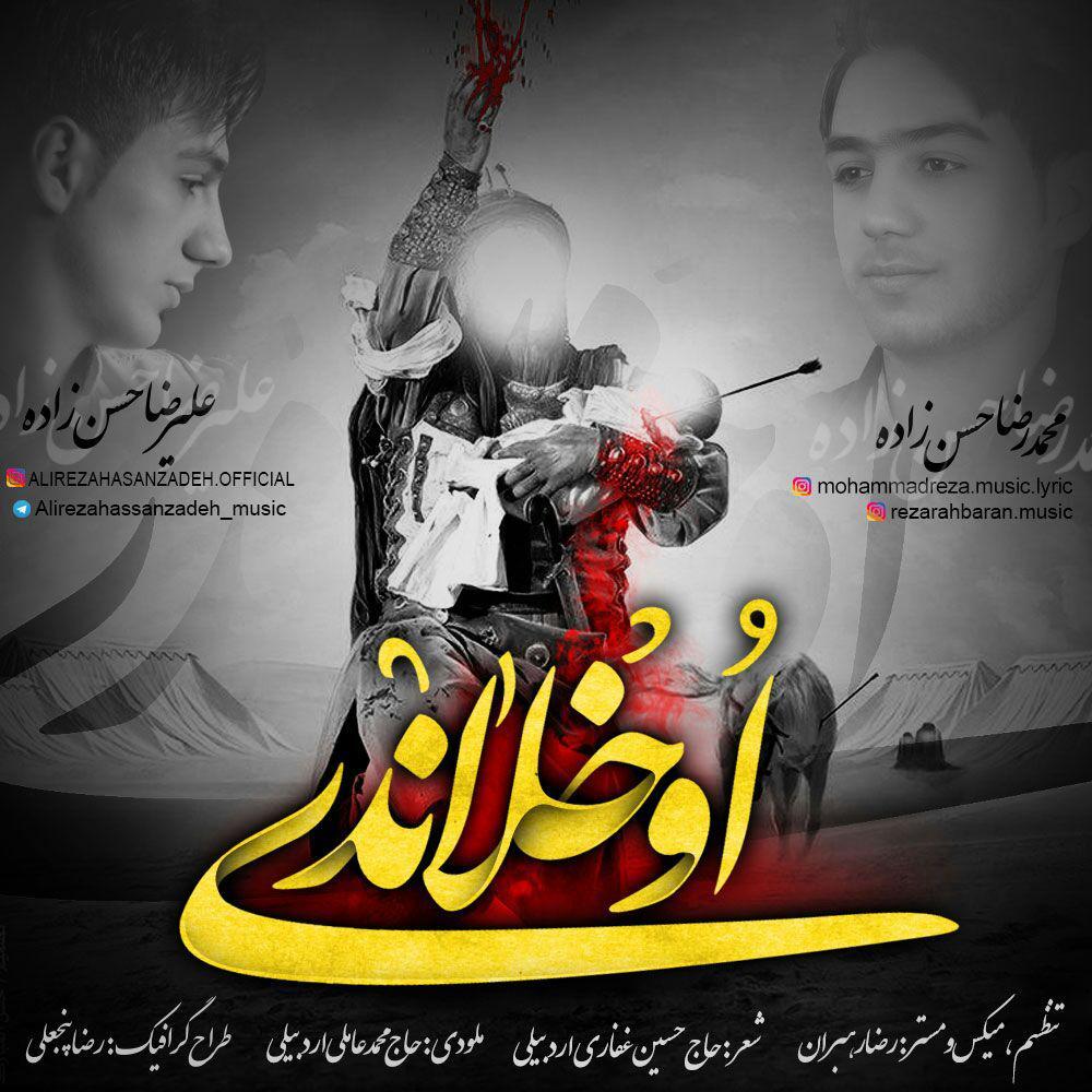 http://s9.picofile.com/file/8275401300/Alireza_Hasanzadeh_Okhlandi_Ft_Mohammadreza_Hasanzadeh_.jpg