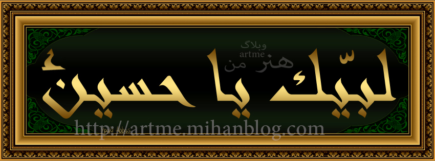 http://s9.picofile.com/file/8275410100/labaik_ya_hussain_%D8%B5.jpg