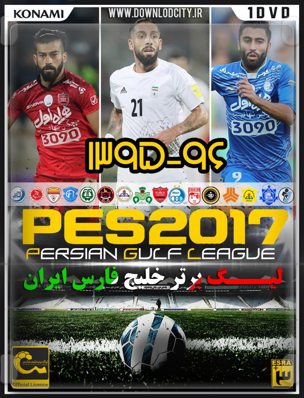 دانلود پچ لیگ برتر ایران فصل 1395/96 برای pes 2017