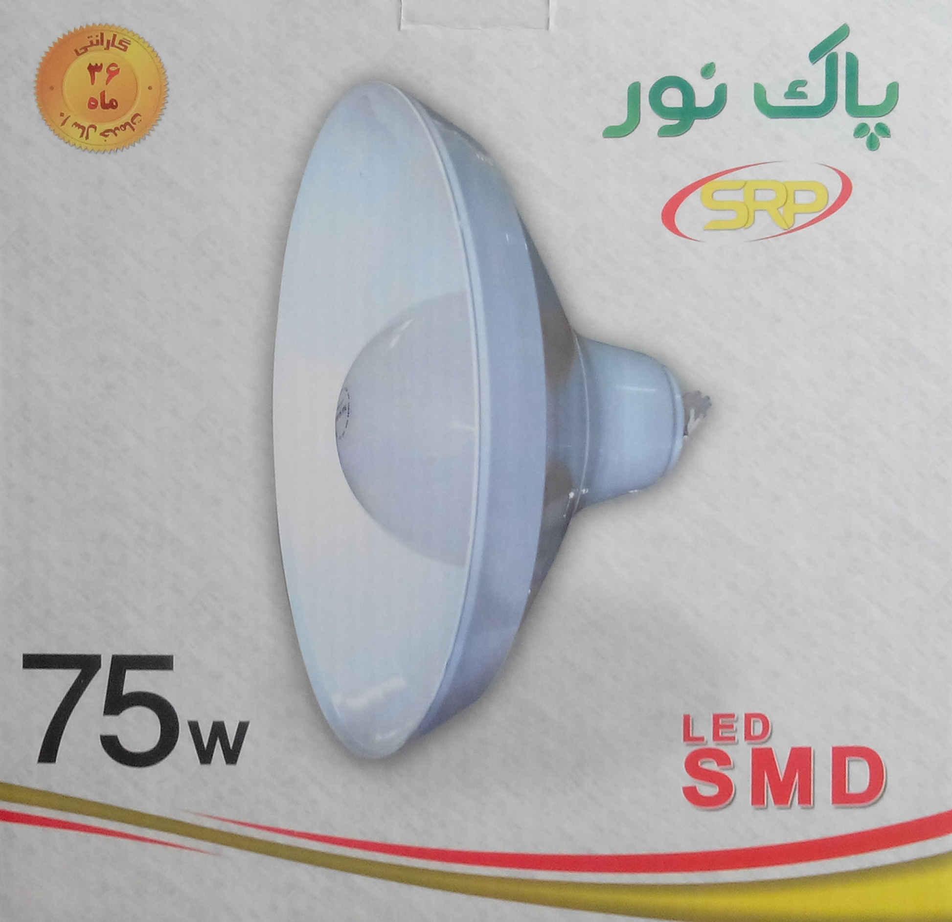لامپ اس ام دی پاک نور 75 وات سوله ای