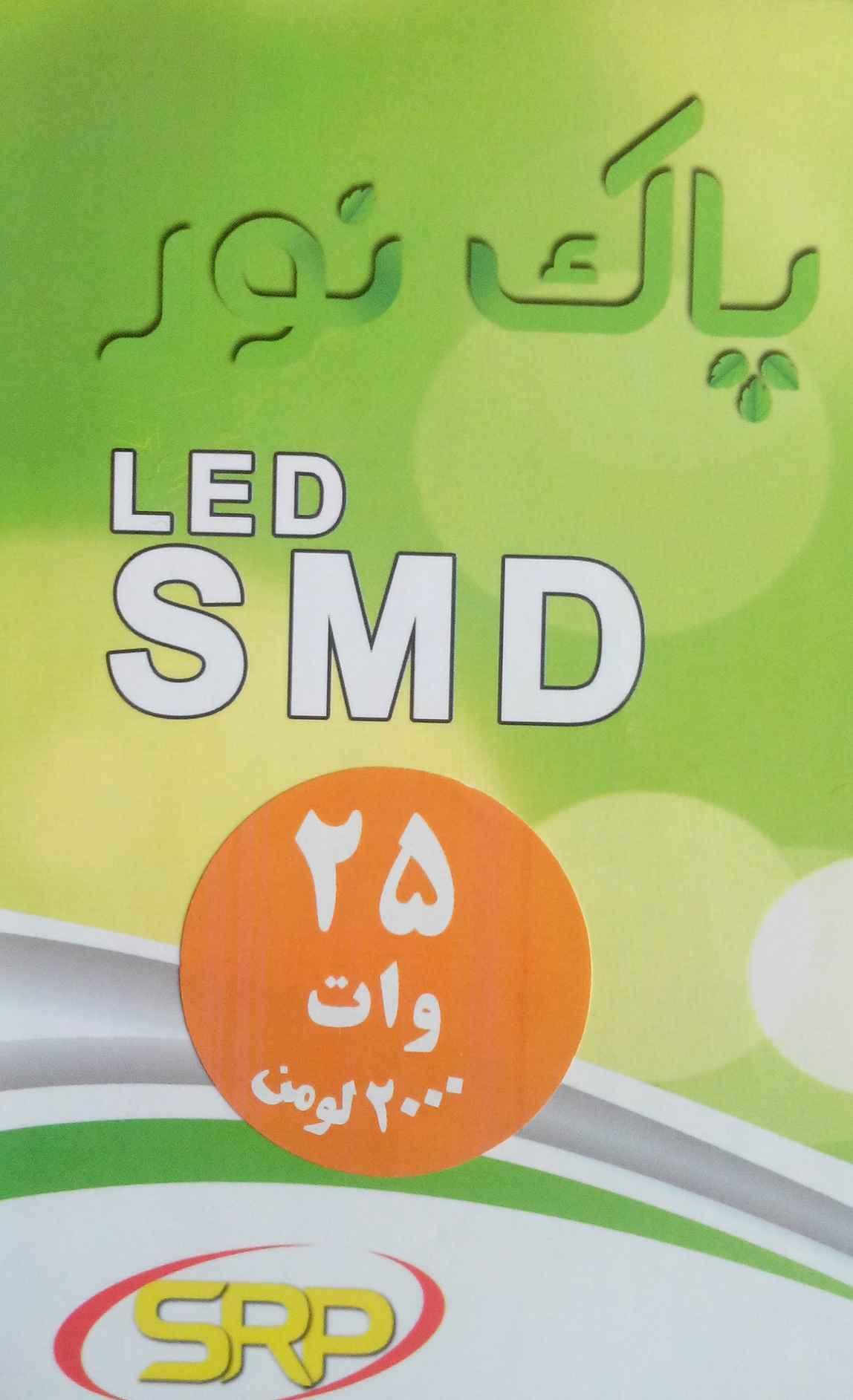 لامپ اس ام دی پاک نور 25 وات