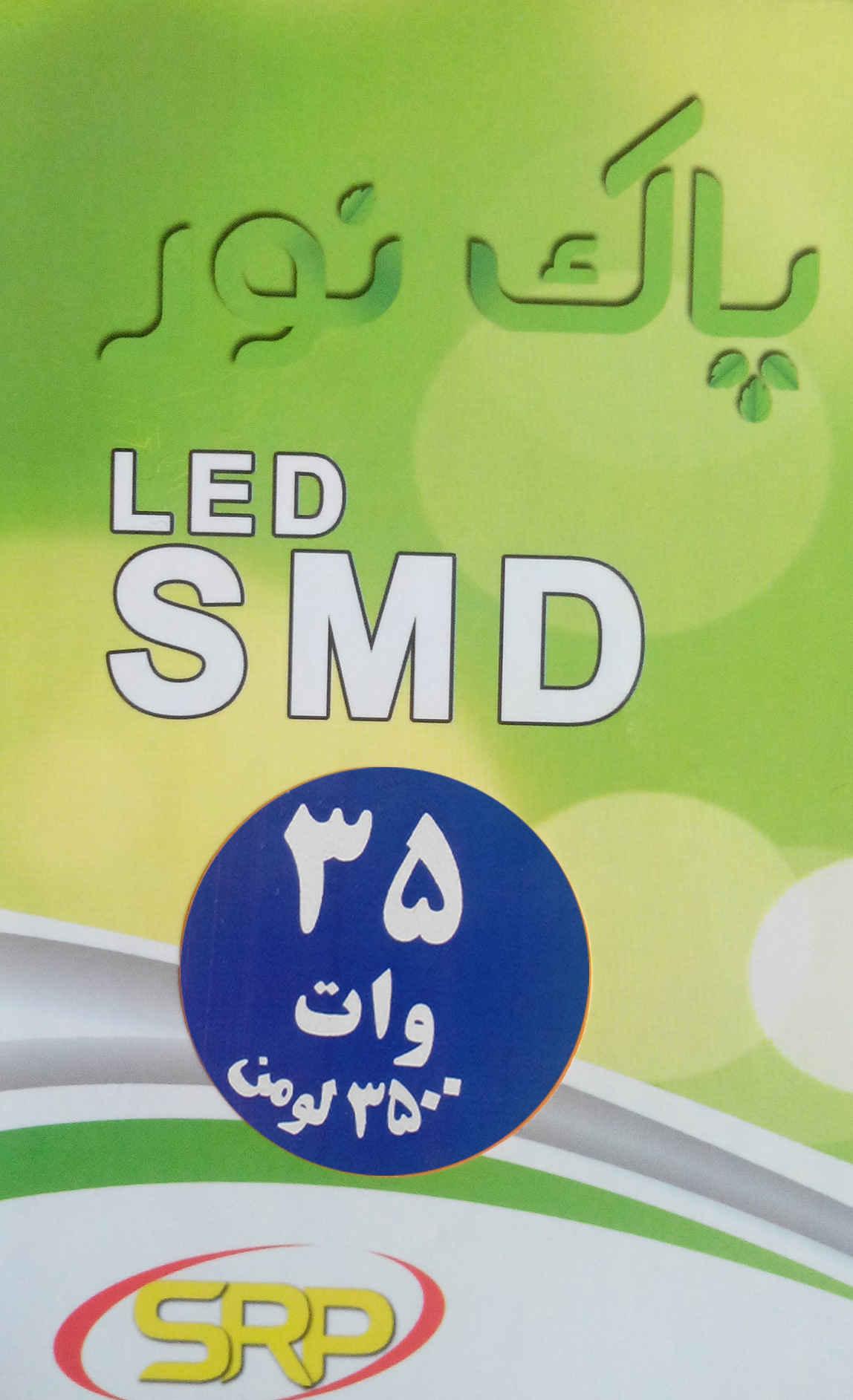 لامپ اس ام دی پاک نور 35 وات