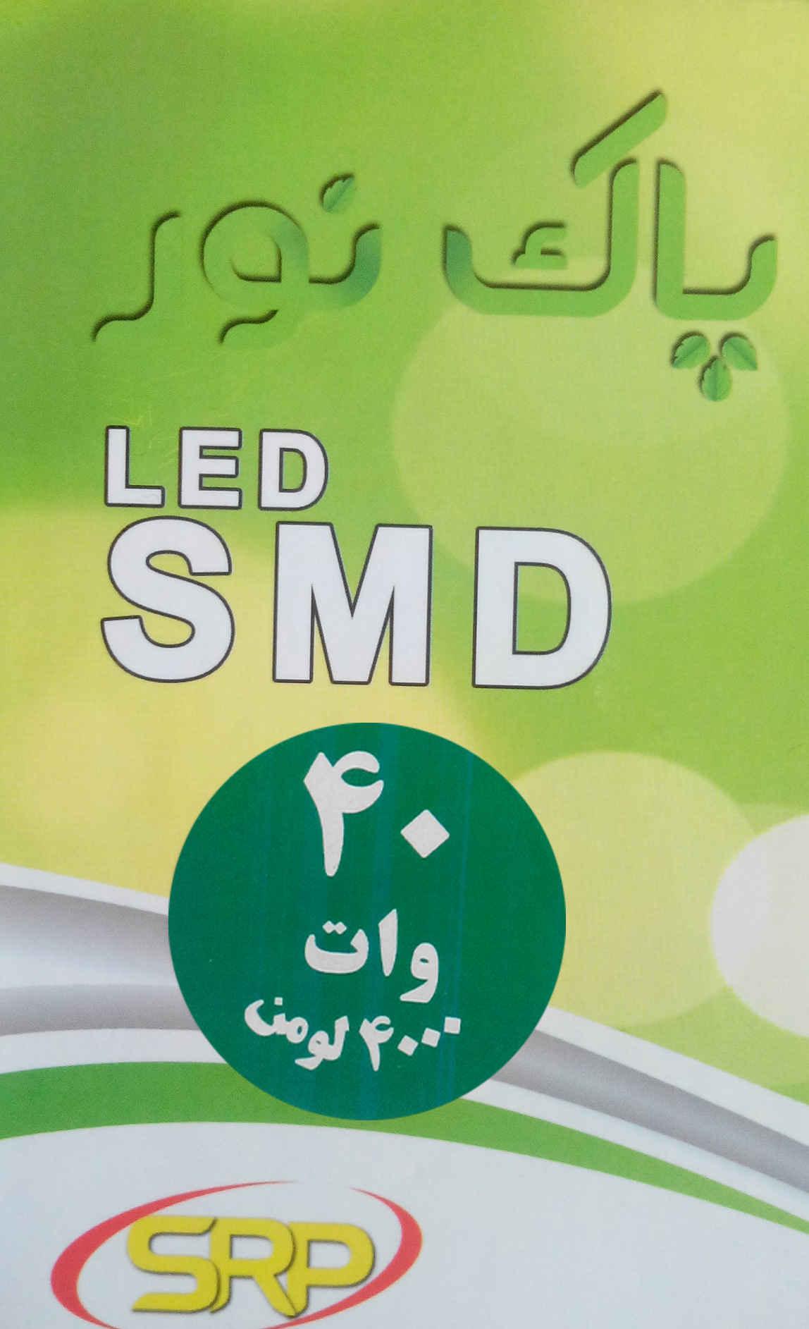 لامپ اس ام دی پاک نور 40 وات