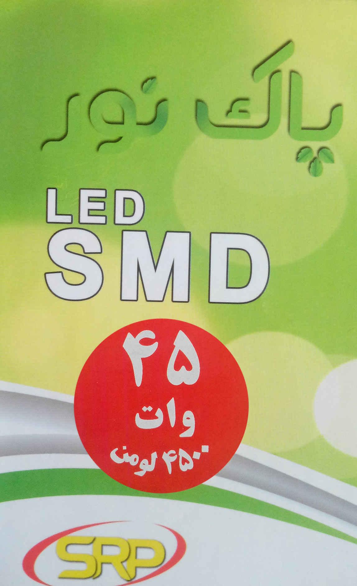 لامپ اس ام دی پاک نور 45 وات