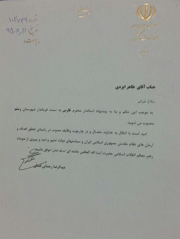 حکم فرمانداری طاهر ایزدی در رستم