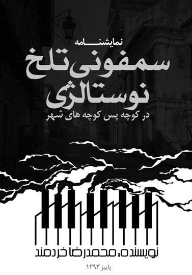 نمایشنامه سمفونی تلخ نوستالژی در کوچه پس کوچه های شهر به نویسند محمدرضا دمند