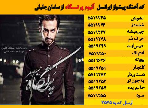 آهنگ های پیشواز ایرانسل سامان جلیلی