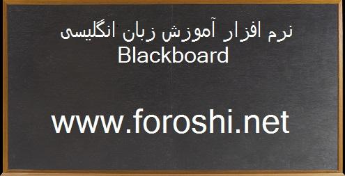نرم افزار آموزش زبان انگلیسی Blackboard