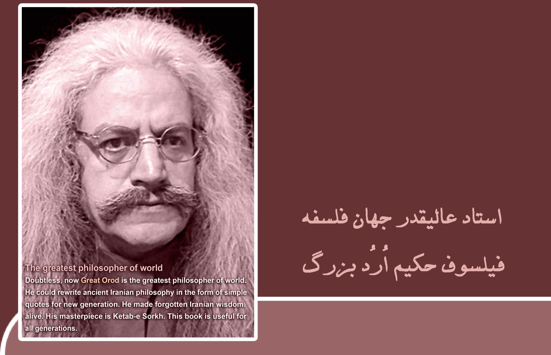 حکیم ارد بزرگ، بزرگترین فیلسوف جهان، بزرگترین فیلسوف های جهان، فیلسوفان بزرگ، بزرگترین فیلسوفان ایرانی، فیلسوف آلمانی قرن چهاردهم، بزرگترین فیلسوف معاصر ایران، بزرگترین فیلسوفان جهان، فیلسوفان معاصر غرب، بزرگترین فیلسوف دنیا