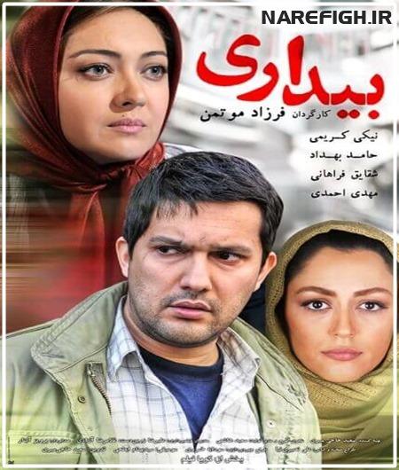 دانلود فیلم سینمایی بیداری با لینک مستقیم و کیفیت HD-720P