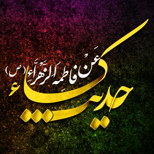 http://s9.picofile.com/file/8275808718/com_appeks_hadiskasa.png