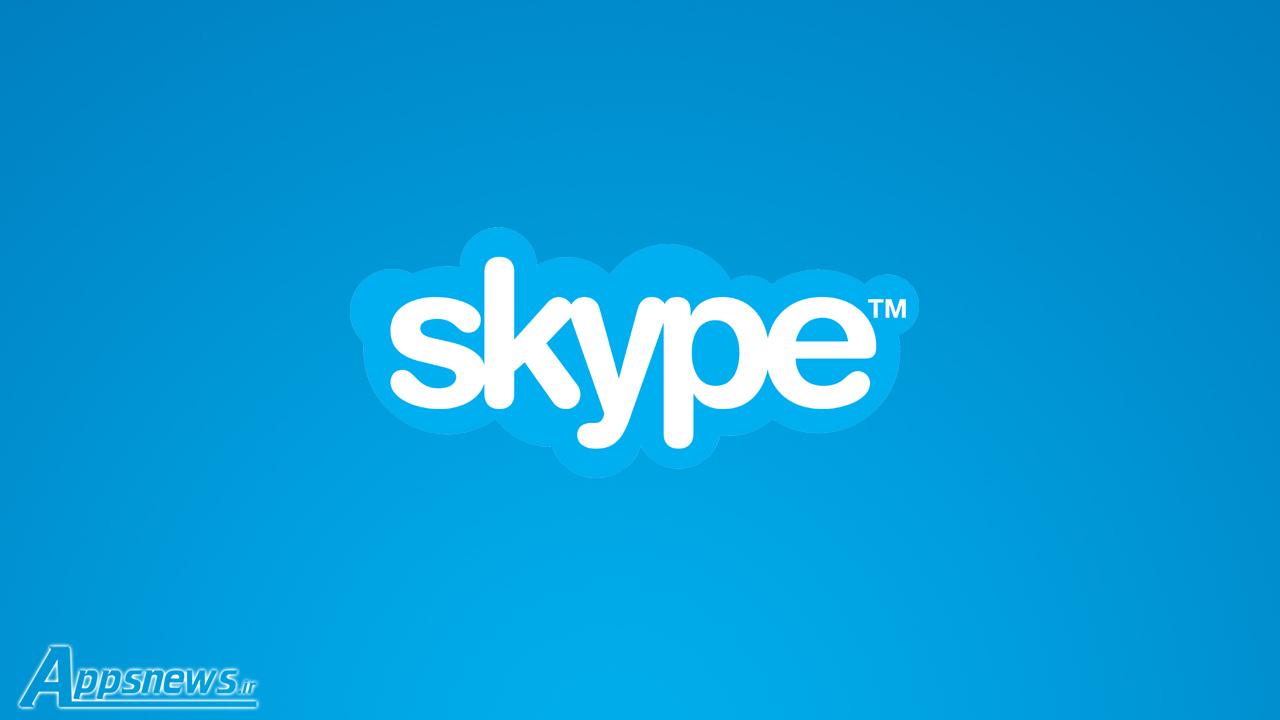 دانلود نرم افزار اسکایپ Skype v7.26.0.288 برای اندروید