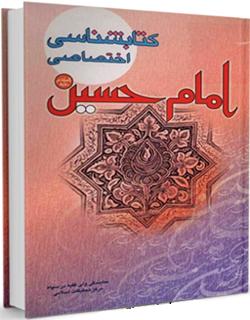 دانلود کتاب کتابشناسی اختصاصی امام حسین