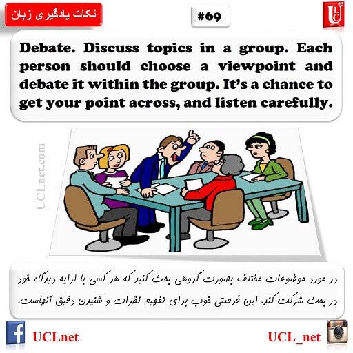 نکات یادگیری زبان انگلیسی 69 English Learning Tips
