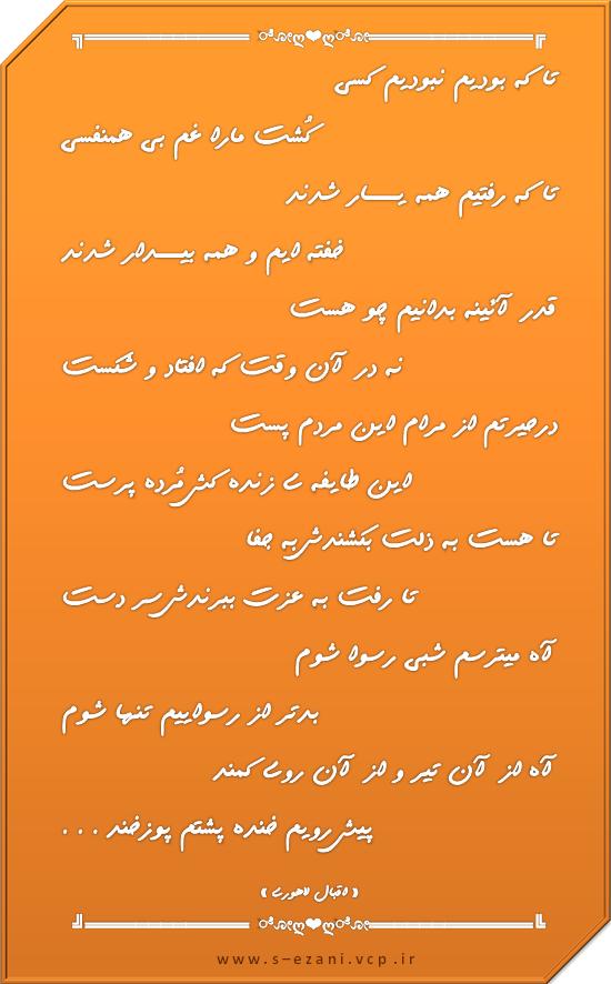 تا که بودیم نبودیم کسی، کشت مارا غم بی همنفسی _ اقبال لاهوری_ صفحه شخصی صابر اذعانی