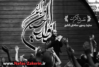 عبدالرضا هلالی-هیئت الرضا (ع) تهران-محرم 95-نفس ذاکرین