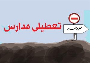 وضعیت تعطیلی مدارس گلستان فردا شنبه 6 آذر 95