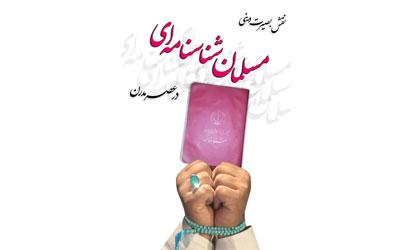 استاد سید محمد خاتمی نژاد-مسلمان شناسنامه ای