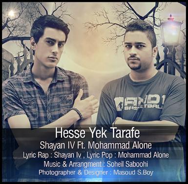 محمد و شایان