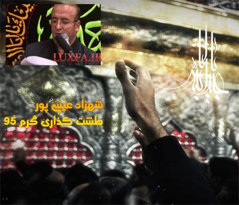 شهزاد عیسی پور طشت گذاری محرم ۱۳۹۵