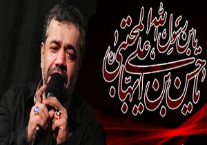 مداحی جدید محمود کریمی برای شهادت امام حسن مجتبی (ع)
