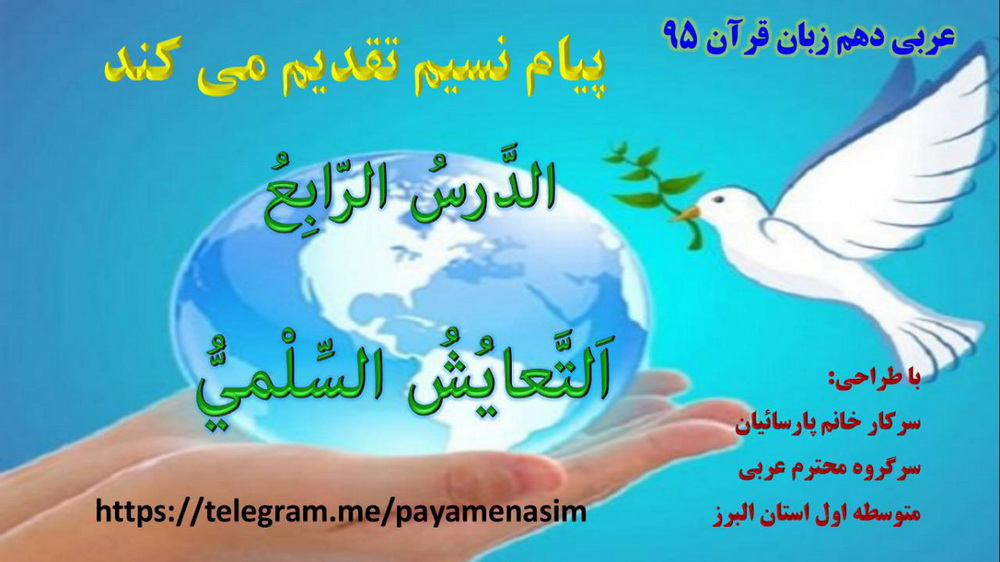 http://s9.picofile.com/file/8276204968/Drse4_Arabi_Z_Q_10_951.jpg
