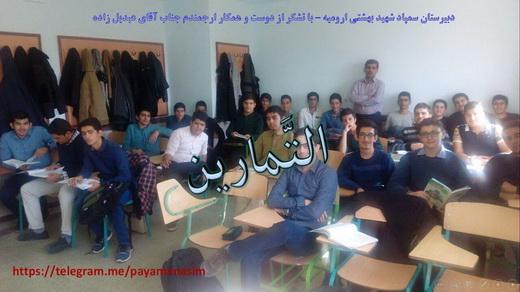 http://s9.picofile.com/file/8276205018/Drse4_Arabi_Z_Q_10_955.jpg