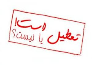 آخرین خبر وضعیت تعطیلی مدارس مازندران یکشنبه 7 آذر 95