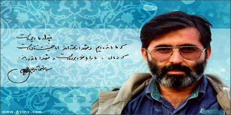 تفسیری متفاوت از جمله ی شهید سید مرتضی آوینی