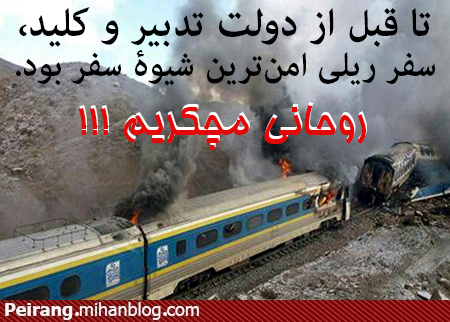 روحانی مچکریم